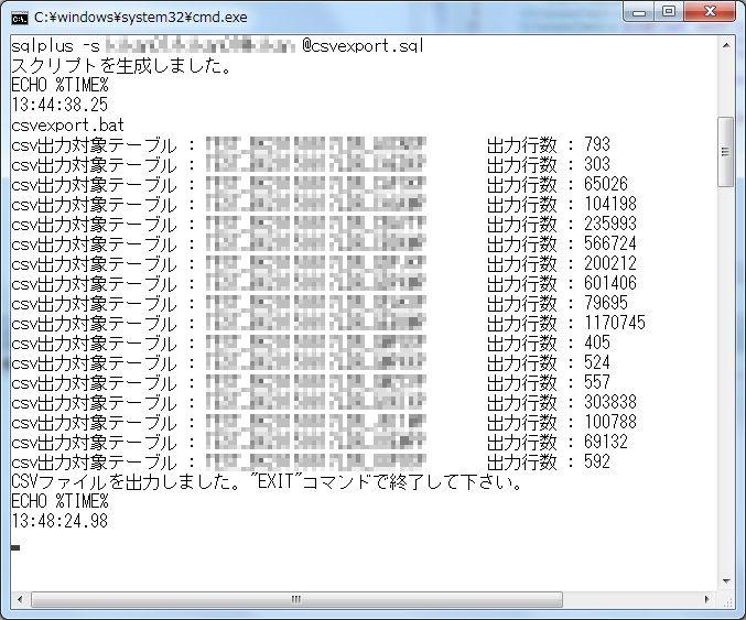 CSVファイル出力バッチ